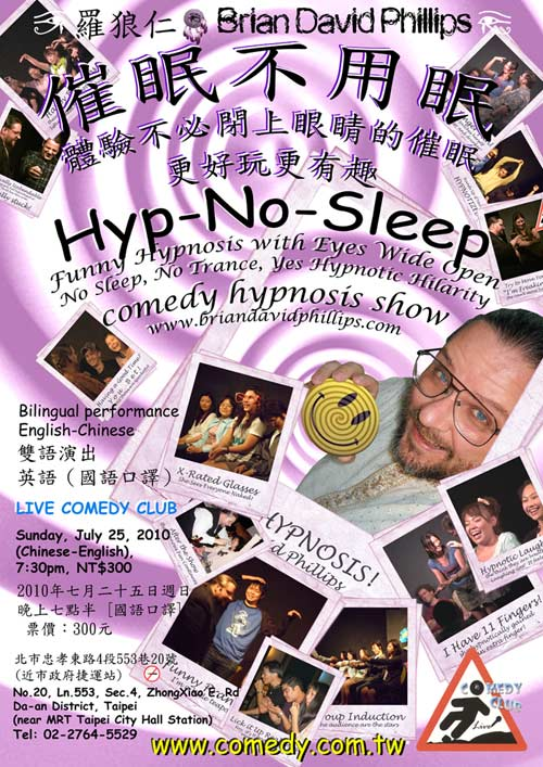HYP-NO-SLEEP Comedy Hypnosis Show on July 25 in Taipei at the Comedy Club!