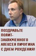 Поздравьте политзаключенного Алексея Пичугина с днем рождения!