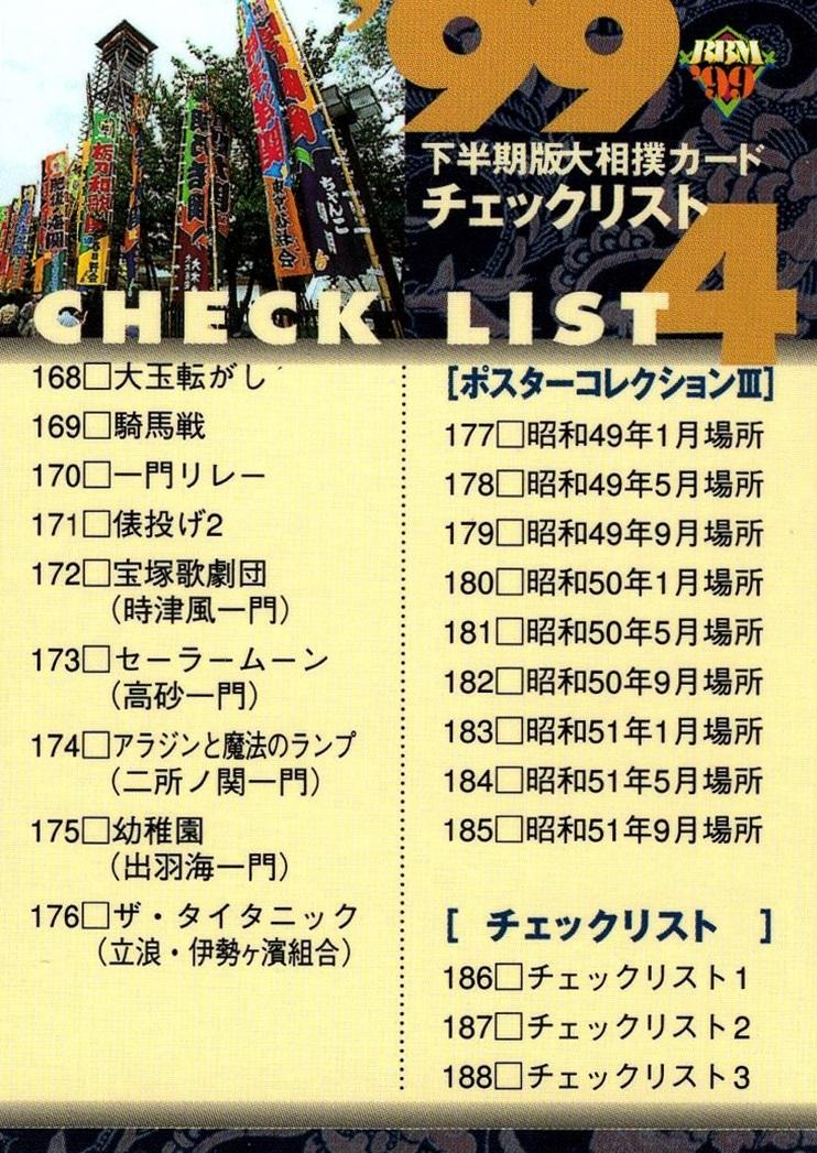 1999 BBM Sumo #189 (1)